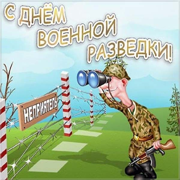 Курбан-байрам 2016, с днем военного разведчика картинки гиф