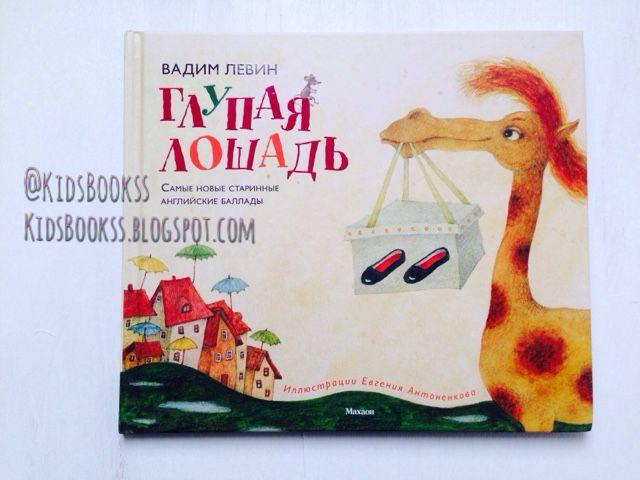 Kids & Books: Вадим Левин - Глупая лошадь. Отзыв.