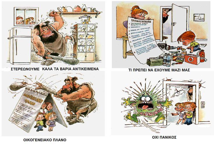 5o - 7o ΝΗΠΙΑΓΩΓΕΙΑ ΤΥΡΝΑΒΟΥ: Σεισμός - σεισμός γίνεται ....χαμός