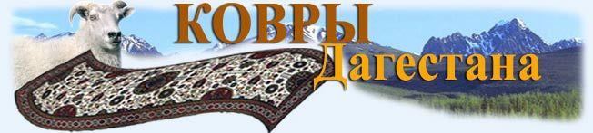 Ковры на заказ. Легендарные ковры ручной работы. Натуральные меховые Овечьи шкуры, овчина - мутон на заказ. Дагестанские ковры и сумахи. Dagestan carpets and rugs.