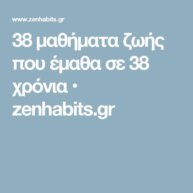 38 μαθήματα ζωής που έμαθα σε 38 χρόνια • zenhabits.gr