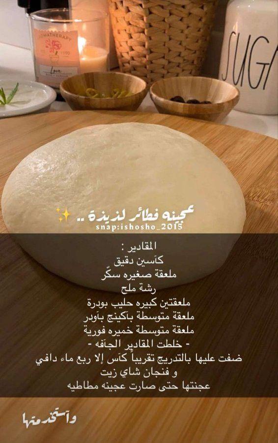Pin By Soso On وصفات رمضانية In 2021 Arabic Food Food Cooking
