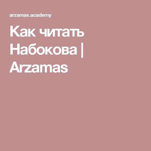 Как читать Набокова   Arzamas