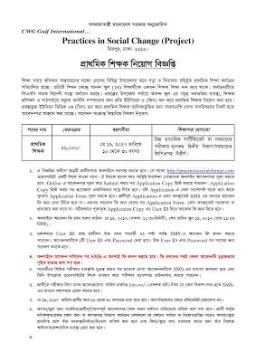 Job Circular For Bangladesh: Primary School Teacher Job Circular 2017