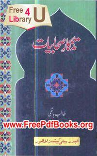 Free Download Tazkar-e-Sahabiyat By Talib Al-Hashmi Read Online Tazkar-e-Sahabiyat By Talib Al-Hashmi Free download in PDF Format. Urdu Islamic Books pdf.