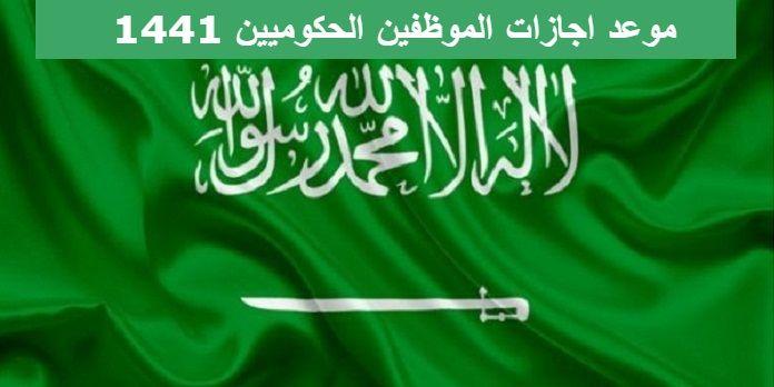 بداية اجازة عيد الاضحى 2020 السعودية Neon Signs Signs Neon