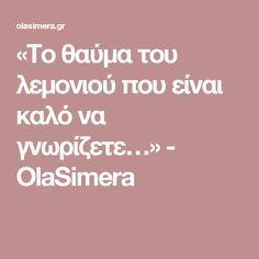 «Το θαύμα του λεμονιού που είναι καλό να γνωρίζετε…» - OlaSimera
