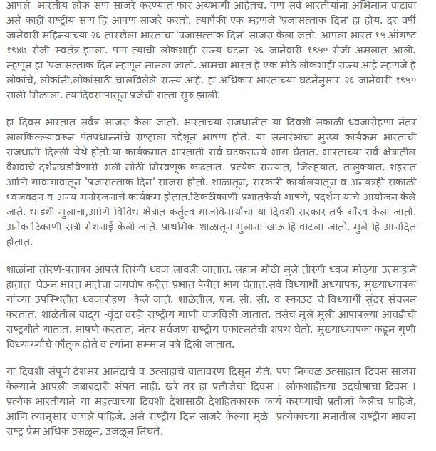 Essay on diwali in punjabi language