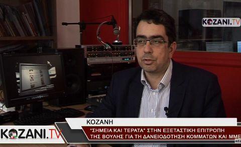 """""""Σημεία και τέρατα"""" βρήκε η Εξεταστική Επιτροπή της Βουλής για τη δανειοδότηση κομμάτων και ΜΜΕ (video)"""