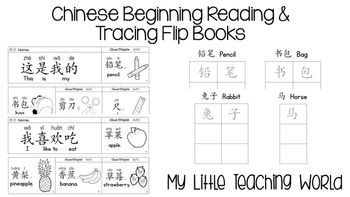 This set includes 10 beginning reading books in Mandarin, English, and Pinyin. The topics of the books include: school, fruits, bugs, animals, occupation, feelings, family members, transportation and Valentine Day. Each flip book also includes tracing pages.