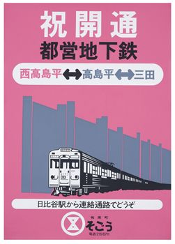 「都営地下鉄三田線開業ポスター」