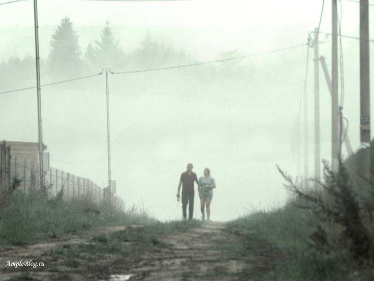 Любовь в тумане