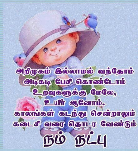 160 Best Tamil Poem Images On Pinterest Birthday Cards Cute