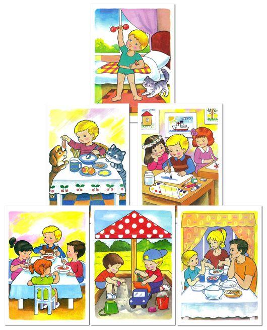 Сюжетные картинки для занятий с детьми. Распорядок дня в детском саду