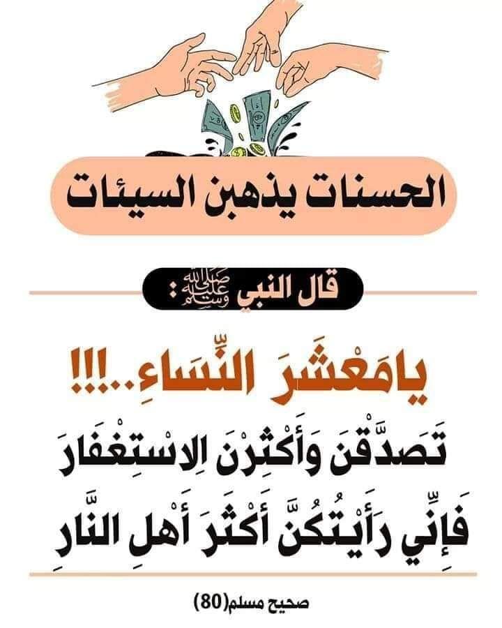 عن عبد الله بن عمر عن رسول الله صلى الله عليه وسلم أنه قال يا معشر النساء تصدقن وأكثرن الاستغفار فإني رأيتكن أكثر أهل Islam Facts Ex Quotes Quran Tafseer