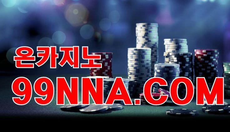 온카지노99NNA.COM / 타이산게임99YNA.COM  온카지노 www.99NNA.COM  타이산게임www.99YNA.COM  http://www.99YNA.COM  http://www.99NNA.COM