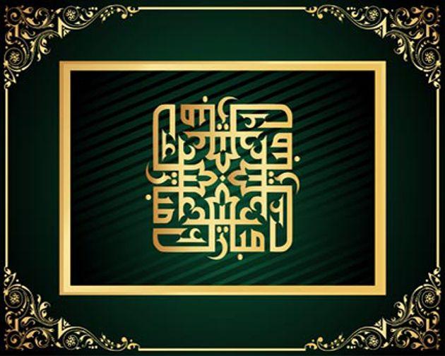 Stock Illustration of Eid Mubarak