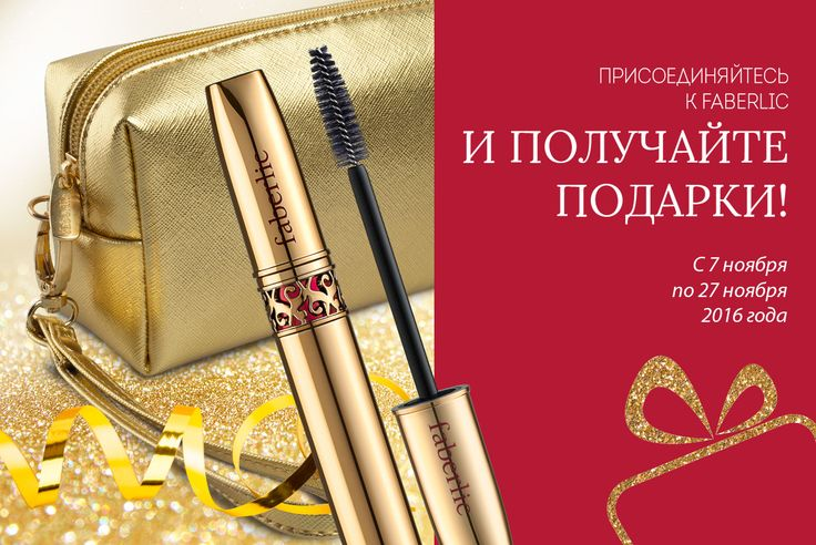 Register on Faberlic's website and make an order from catalogue № 16 to get Your Oscar Mascara and Secret Story golden Beauty Bag as a gift!