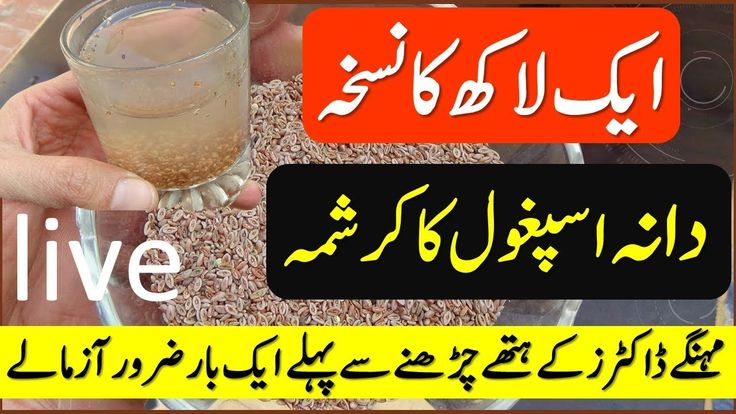 Healthy Eating || Daana ispegol Aspgul Astounding Benefits || دانہ اسپغو...