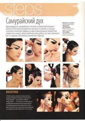 make-up | russia 2007