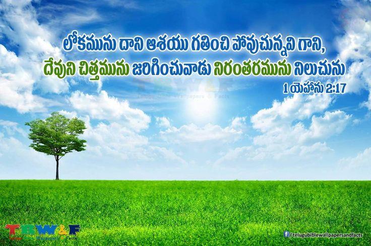 1 John 2.17