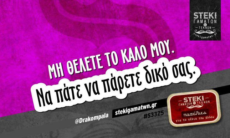 Μη θέλετε το καλό μου @Drakompala - http://stekigamatwn.gr/s3325/