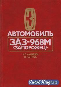 Автомобиль ЗАЗ-968М «Запорожец»