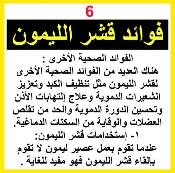 Pin By Amal On Astuces Sante Beauty Mistakes Words Of Wisdom Arabic Food