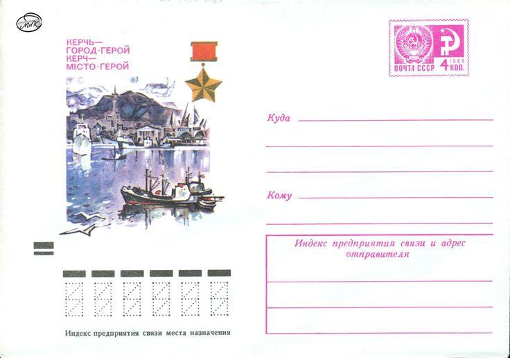 Керчь - Город-герой. Конверт издан Министерством связи СССР в 1974 г.