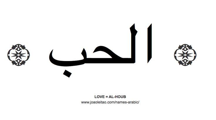 Word Love In Arabic Al Houb Ink Pinterest Mots