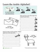 Check out this cool Arabic alphabet worksheet from our Arabic alphabet series. Kids practice writing and pronouncing the letter Ḥā'.