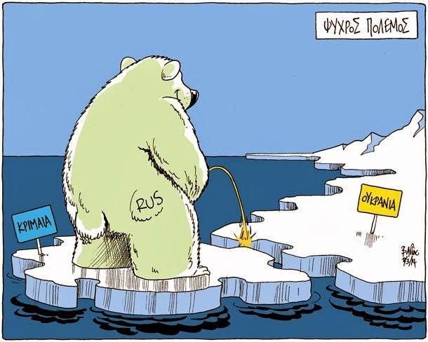 """Η Ρώσικη """"αρκούδα"""" στην Κριμαία. Σκίτσο του Βαγγέλη Παπαβασιλείου από την enet.gr (Ελευθεροτυπία)"""