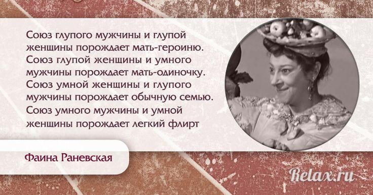 ranevskaya6