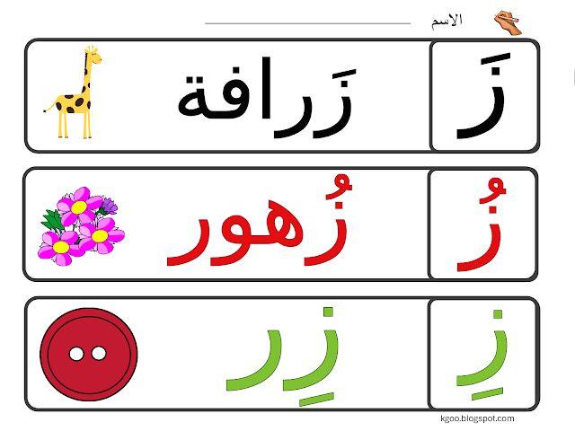 كلمات حرف الزاي بالحركات لرياض الأطفال Arabic Alphabet For Kids Arabic Alphabet Letters Arabic Alphabet