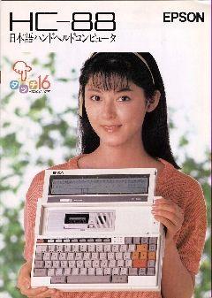 ハンドヘルド型コンピュータ (handheld type computer)