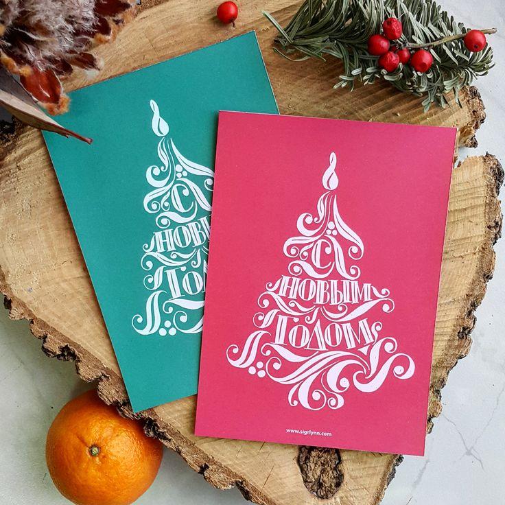 Рождением, дизайнерские открытки с новым годом и рождеством
