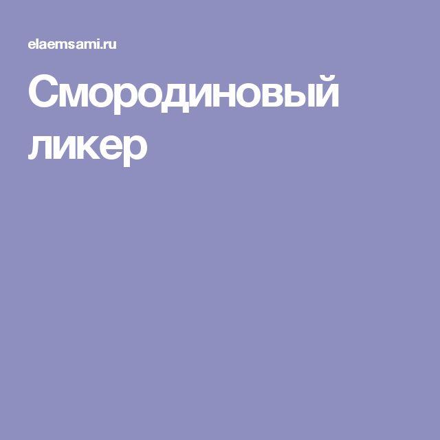 Смородиновый ликер