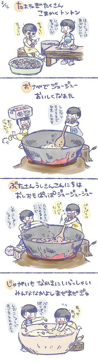 おそ松さんよせあつめ② [5]
