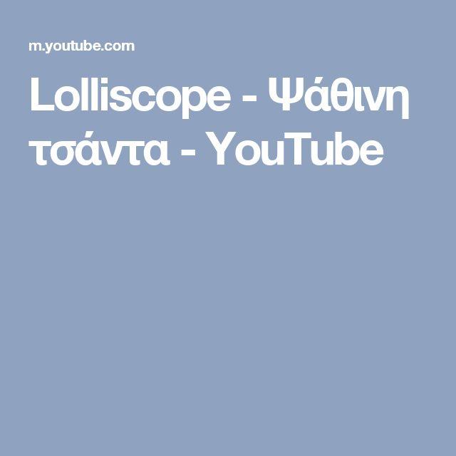 Lolliscope - Ψάθινη τσάντα - YouTube
