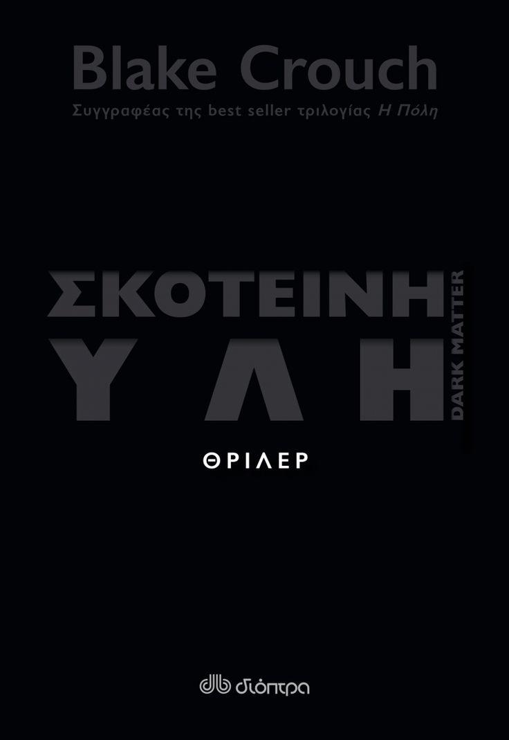 Η ζωή που δεν ζήσαμε, το πολυσύμπαν και η αιώνια επιστροφή. #book #review #diavazo #vivlio @DioptraBooks http://fractalart.gr/blake-crouch-skoteini-yli/