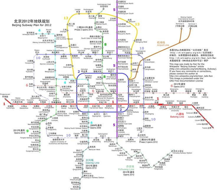 Beijing Subway 2012