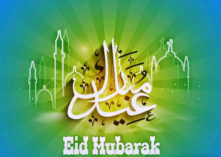 http://eidgreetingscards.xyz/best-islamic-eid-al-fitr-greetings-sms-in-english-text-messages.html Your Search for latest and Best Islamic Eid al Fitr Greetings SMS in English End here. Also get Ramadan Eid mubarak text messages in hindi and urdu #Eid #EidSMS #EidMubarak #Eid2016