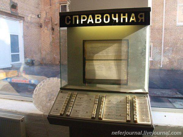 Помните? Справочный автомат на вокзале. На,листает, и хлопает странички на…