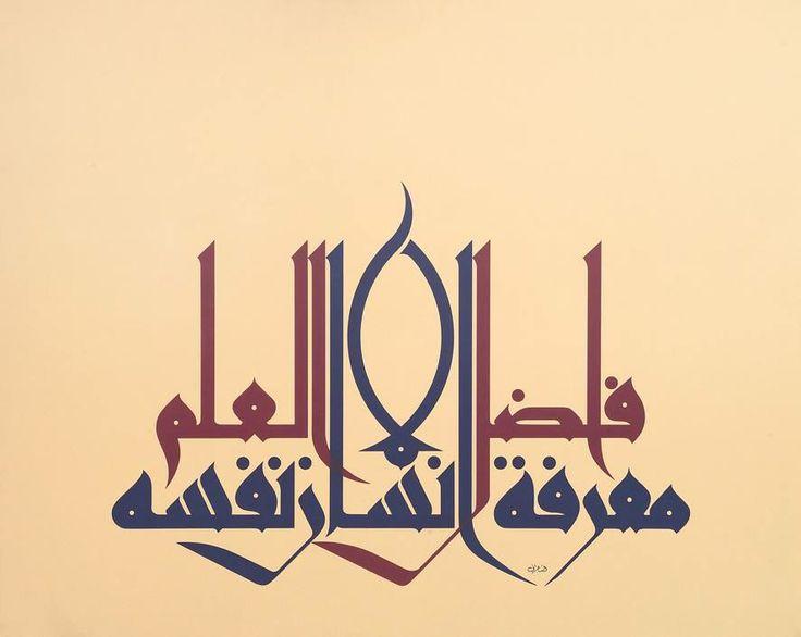 منير الشعراني ( Mouneer Alshaarani )  أفضلُ العلم معرفةُ الٳنسانِ نفسَه (علي بن أبي طالب) Self cognition is the best recognition (Ali Bin Abi Taleb