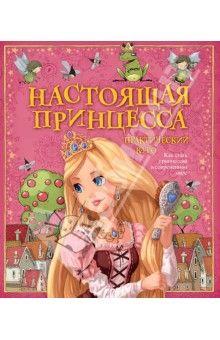 Либби Гамильтон - Настоящая принцесса. Практический курс обложка книги