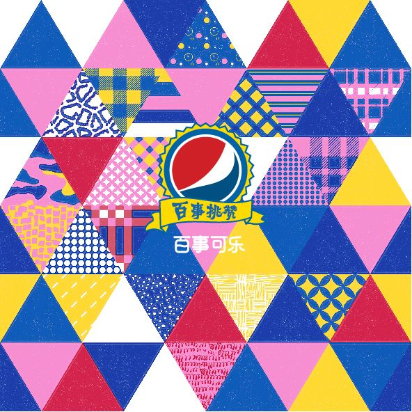 https://www.behance.net/gallery/27970359/PEPSI-SHANGHAI