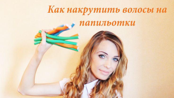 Как накрутить волосы на папильотки / легкие локоны с помощью папильоток