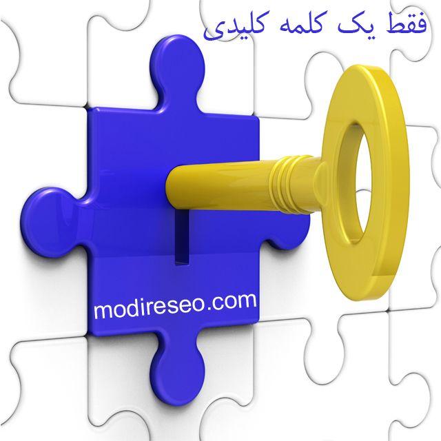 هر صفحه در سایت شما باید با استفاده از یک کلیدواژه یا عبارت کلیدی واحد بهینه شده باشد #کلمات_کلیدی #سئو #بهینه_سازی_سازی #آموزش سئو #سئو_سایت #مدیر_سئو http://modireseo.com/blog/first-page-google-tips-2/ #اموزش_سئو #seo چگونه صفحه اول گوگل باشیم