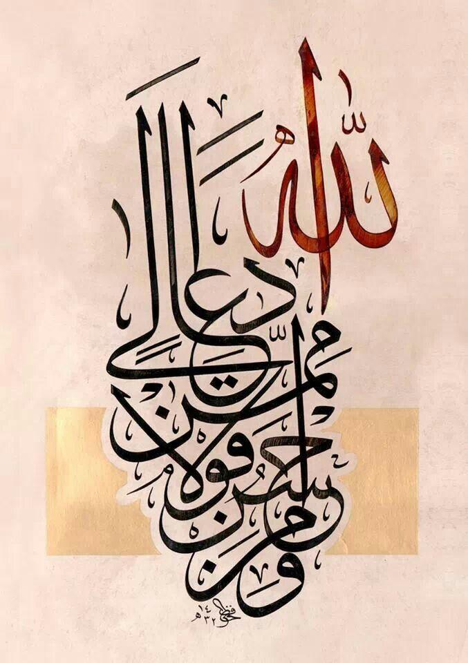 ومن احسن قولا ممن دعا الى الله #الخط_العربي