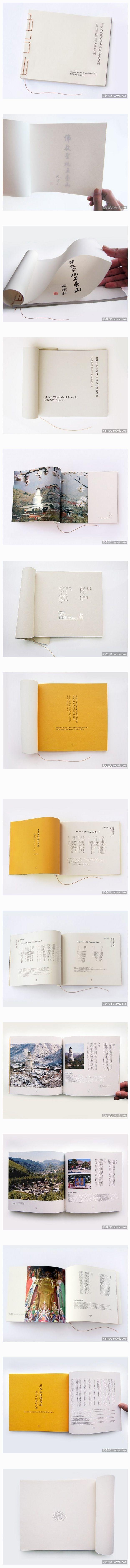 世界文化遗产专家五台山考察手册设计